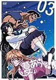 夏のあらし! 03(通常版)[DVD]