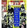 名作文学を映画で楽しむ 罪と罰 高慢と偏見 DVD10枚組 ACC-079
