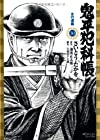 鬼平犯科帳 コンパクト版 第50巻