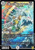 デュエルマスターズ 「俺」の頂 ライオネル GS 超獣王来烈伝(DMSP02) | デュエマ ゼロ文明 クリーチャー