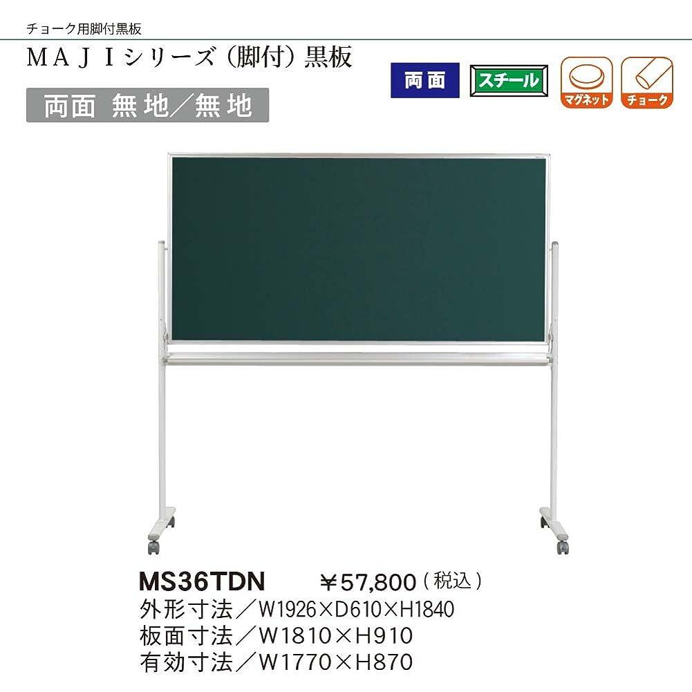 不快請求差別化する馬印 チョーク用黒板 スチールグリーン MAJI 両面脚付 (1810×910mm, 無地) MS36TDN