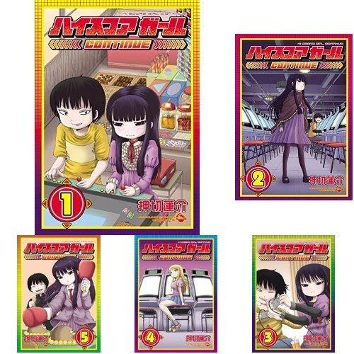 ハイスコアガール コミックセット (ビッグガンガンコミックススーパー) [マーケットプレイスセット]