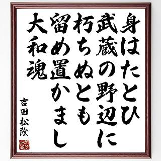 吉田松陰の名言書道色紙「身はたとひ武蔵の野辺に朽ちぬとも、留め置かまし大和魂」額付き/受注後直筆(Z0343)