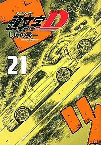 新装版 頭文字D(21) (KCデラックス)