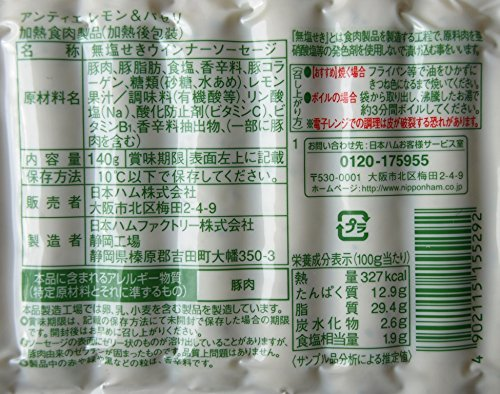 #505742日本ハムアンティエレモン&パセリ無塩せきウィンナーソーセージ140g(8本入)×3パック入り