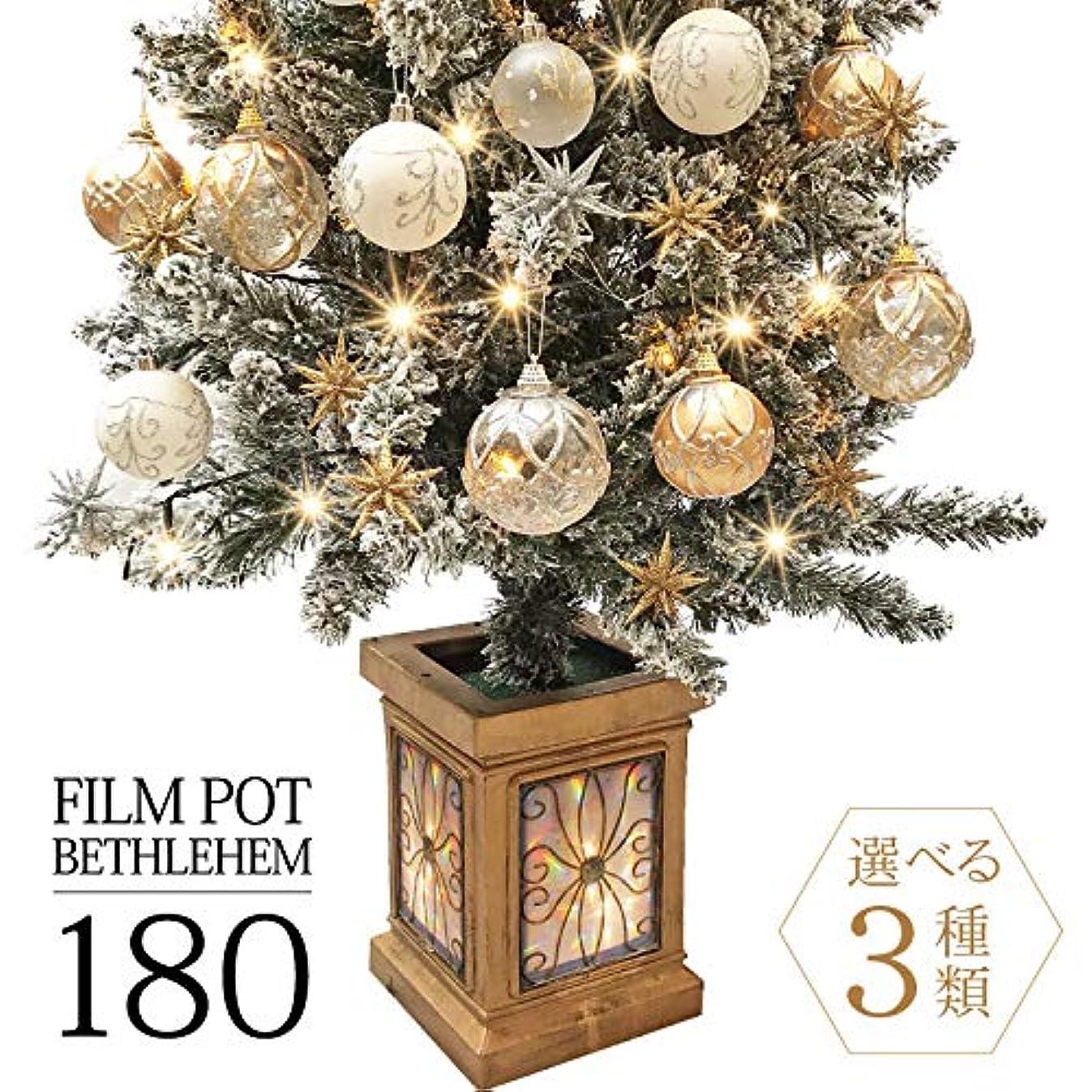 ラップトップずらすモッキンバードクリスマスツリー フィルムポット ベツレヘムの星 ツリーセット180cm(B.スリム)