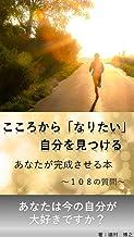 こころから「なりたい」自分を見つける あなたが完成させる本~108の質問~