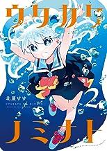 ウタカタノミナト (2) (ゲッサン少年サンデーコミックス)