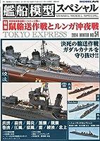 艦船模型スペシャル 2014年 12月号 [雑誌]