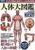 人体大図鑑 (別冊宝島 2324)