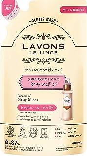 ラボン シャレボン オシャレ着洗剤 詰め替え シャイニームーンの香り 400ml