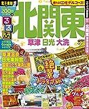 るるぶ北関東 草津 日光 大洗 (るるぶ情報版 関東 28)