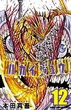 ハカイジュウ(12) (少年チャンピオン・コミックス)