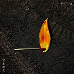 宮本浩次「shining」の歌詞を収録したCDジャケット画像