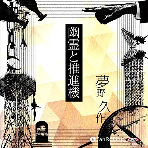 『幽霊と推進機』のカバーアート