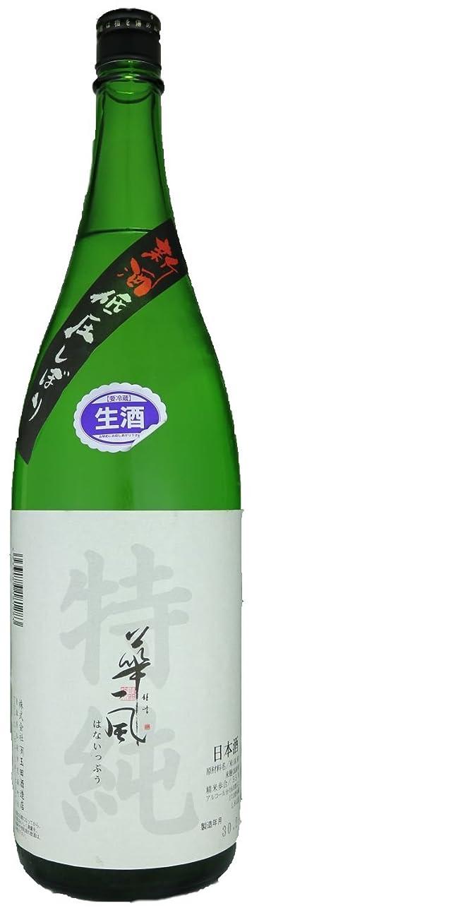 投資する状況難破船カネタ玉田酒造店 華一風 特別純米 低圧しぼり生酒 1800ml
