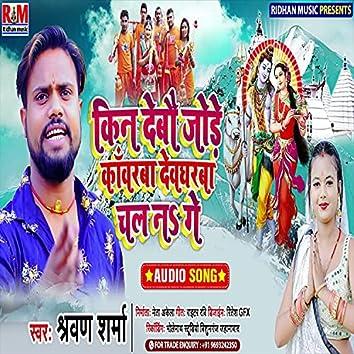 Kin Debau Jode Kawaraba Devgharaba Chal Na Ge (Bolbam Song)