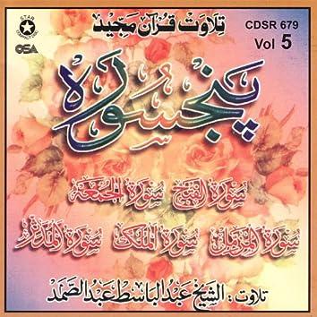 Panj Surah, Vol. 5