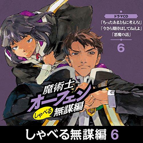 『魔術士オーフェン しゃべる無謀編6 ドラマCD』のカバーアート