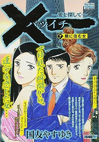 ×一ー愛を探してー 7 (My First WIDE)