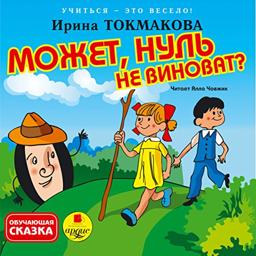 Mozhet, Nul ne vinovat? audiobook cover art