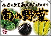 ドロップ旗 旬の野菜 オレンジフチ(写真) No.68818 (受注生産)