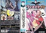 ワンス・ビトゥン ~恋のチューチューバンパイア~ 【日本語吹替版】 [VHS]