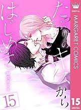 表紙: たっぷりのキスからはじめて 15 (マーガレットコミックスDIGITAL) | 梨花チマキ