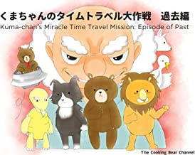 kuma-chans Miracle Time Travel Mission    Episode of Past: kuma-chans Miracle Time Travel Mission    Episode of Past (Japanese Edition)