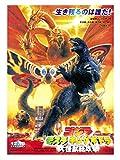 Godzilla, Mothra and King Ghidorah Giant Monster War