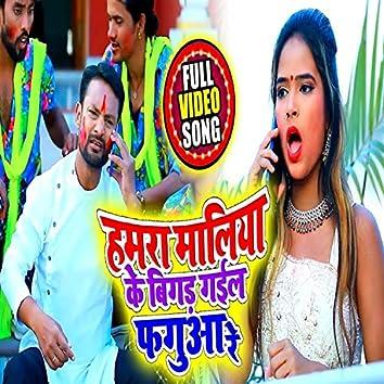 Humra Maliya Ke Bigad Gail Fagua Re (Bhojpuri Song)