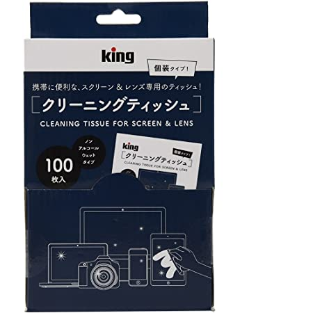 KING レンズクリーニングティッシュ 100枚入り 個装 ノンアルコール &ウェットタイプ PSCL100N2