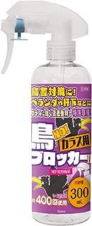 【特許取得】鳥NO!ブロッカー カラス用 Ⅱ スプレータイプ 300ml カラス 撃退 忌避剤 カラスよけ 日本製 「CROW REPELLENT J0720」