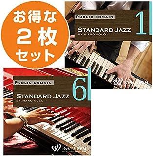 スタンダードジャズピアノ2枚セット(ジャズ1/ジャス6)【商用可・著作権フリー音楽業務用店内BGM専用CD】set50063