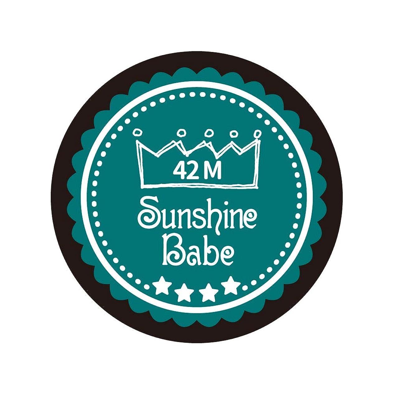 不愉快にチャーミングできないSunshine Babe カラージェル 42M ケツァールグリーン 2.7g UV/LED対応