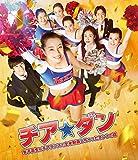 チア☆ダン~女子高生がチアダンスで全米制覇しちゃったホントの話~...[Blu-ray/ブルーレイ]