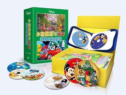 正版迪士尼系列:小熊维尼与米奇故事时光套装(8DVD5+20书册)