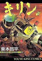 キリン(1) (ヤングキングコミックス)
