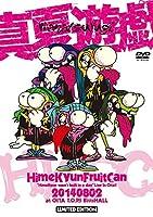"真夏遊戯""HimeKyun wasn't built in a day ""Live In Oita!【初回生産限定盤】(2DVD+CD)"