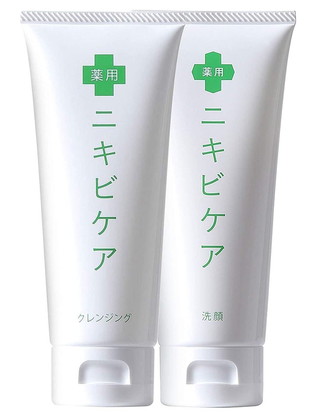 適度に下に向けますリベラル医薬部外品 薬用 ニキビケア 洗顔 & クレンジング 洗顔 セット「 香料 無添加 大人ニキビ 予防 」「 あご おでこ 鼻 アクネ 対策 」「 ヒアルロン酸 グリチルリチン酸2K 配合 」 メンズ レディース 100g & 100g