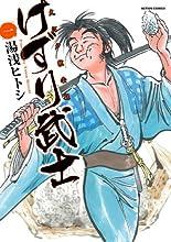 けずり武士 : 1 (アクションコミックス)