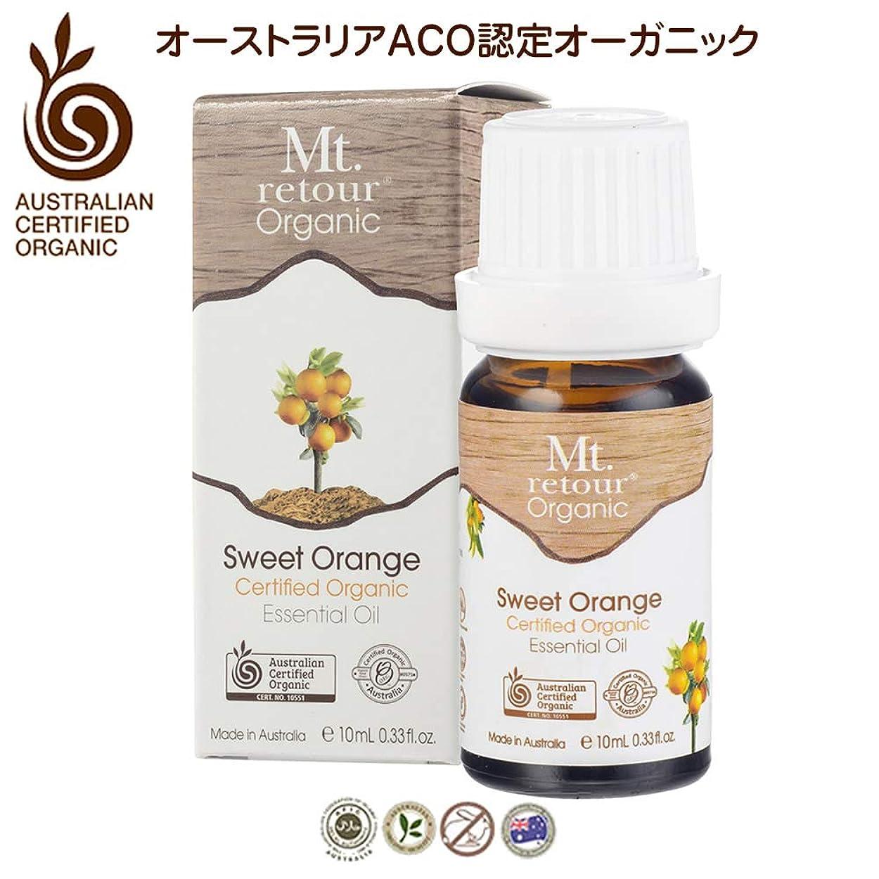 人気発音首相Mt. retour ACO認定オーガニック オレンジスイート 10ml エッセンシャルオイル(無農薬有機)アロマ