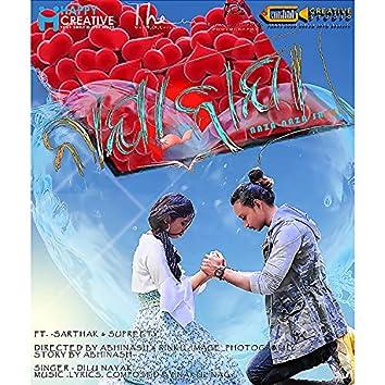 Naza Naza Sathi (feat. Dilu, Nakul, Rinku, Abhi, Aj Stylo, Ashok, Babula, Uttam, Sarthak, Supriti, Bapi, Bless & Saroj)