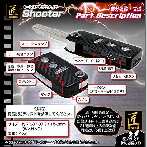 『匠ブランド(TAR6U)キーレス型ビデオカメラ Shooter (シューター) フルHD 動体検知 ブラック NCK03540213-A0』の10枚目の画像