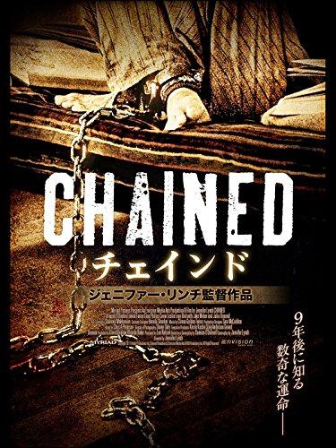 チェインド (字幕版)