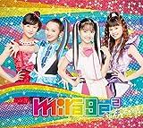 キセキ (初回生産限定盤) (DVD付) (特典なし)
