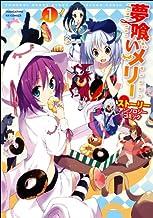 夢喰いメリー ストーリーアンソロジーコミック (1) (まんがタイムKRコミックス フォワードシリーズ)