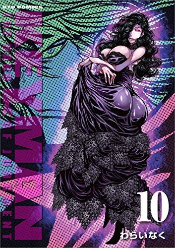 KEYMAN 10 (リュウコミックス)