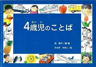 言語教育用絵本教材「4歳児のことば」