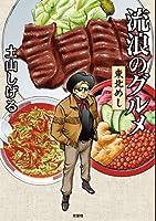 流浪のグルメ 東北めし (アクションコミックス)